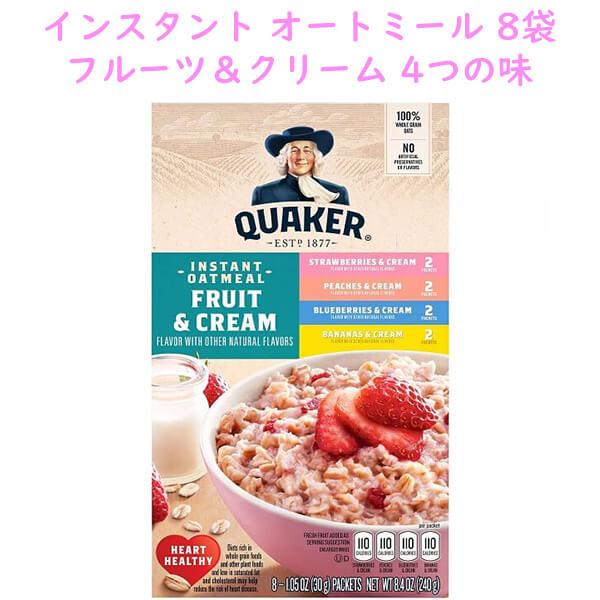 オートミール クエーカー 小分け インスタント オートミール フルーツクリーム 4種類×各2袋 計8袋入り 各1.05oz/30g入り Quaker クエーカー