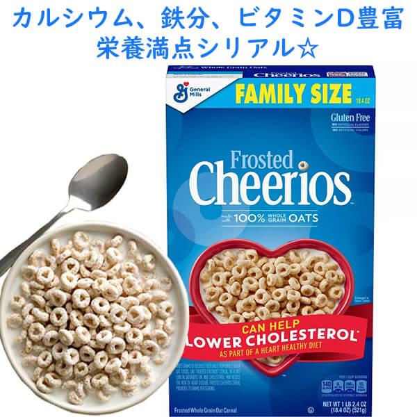 シリアル ゼネラルミルズ アメリカ 低廉 ブレックファースト フロスト チェリオス ファミリーサイズ 18.4oz 全粒オーツ麦使用 永遠の定番 グルテンフリー General 521g Frosted Mills Cheerios