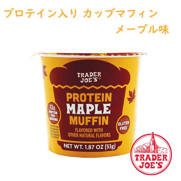 18%OFF 完売 TRADER JOE'S トレーダー ジョーズ トレーダージョーズ プロテイン メープル味 59g Trader マフィン Joe's