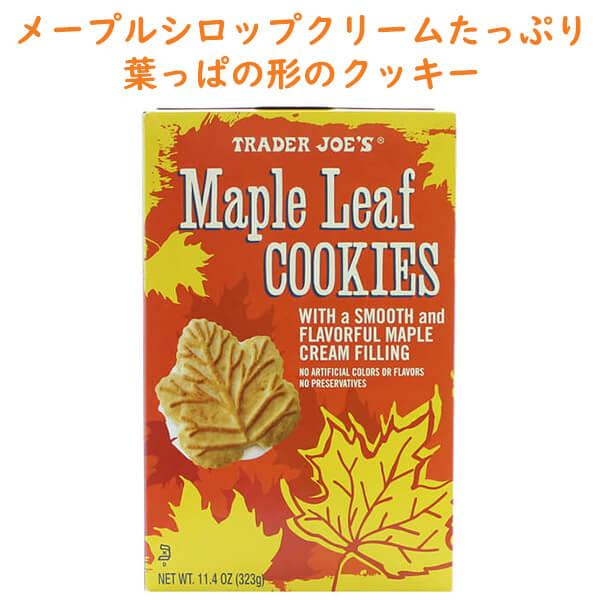 トレーダー ジョーズ 在庫処分 クッキー Trader Joe's トレーダージョーズ 登場大人気アイテム メープルリーフクッキー Cookies Leaf 323g oz Maple 11.4