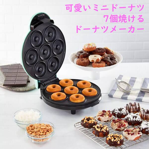 ドーナッツ ミニドーナツ おやつ作り  キッチン用品 エクスプレス ミニ ドーナツ メーカー Dash ダッシュ