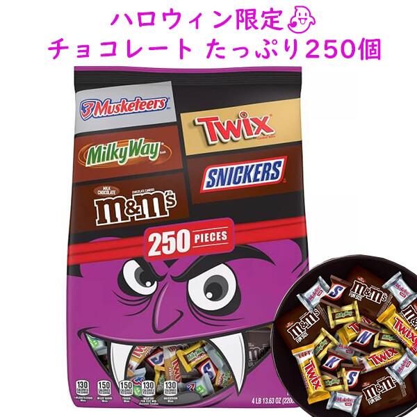 ハロウィン お菓子 アメリカお菓子 ハロウィン限定 チョコレート 驚きの価格が実現 詰め合わせ 5種類 250個入り バラエティ スニッカーズ 100%品質保証 Mars マーズ MMs 2.2kg トゥイックス 3マスケティアーズ パック ミルキーウェイ
