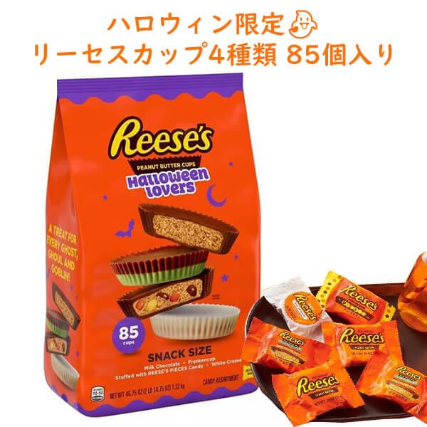ハロウィン お菓子 アメリカお菓子 ハロウィン限定 チョコレート ラバーズ バラエティパック 4種類 85個入り スナック タイムセール フランケンカップ ホワイトクリーム 2lb 14.75oz ハーシーズ サイズ メーカー在庫限り品 Reese'sセットミルクチョコレート 1.32kg リーセスピースズ入り Hershey's