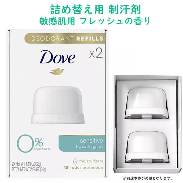 制汗剤 直営店 詰替え 詰替え用 デオドラント 2個入り 敏感肌用 DOVE の香り フレッシュ 買収 ダヴ クリーン