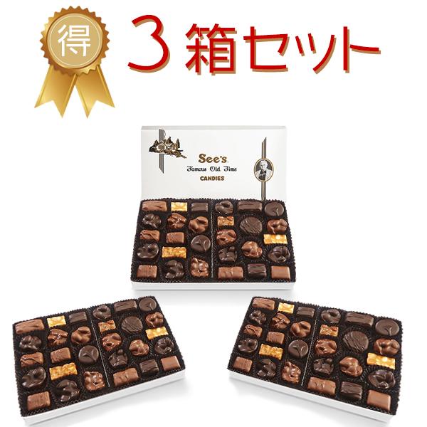 送料無料!☆3箱セット☆ See's Candies【シーズキャンディ ナッツ&チュウズ 454g】 まとめ買いでお得!