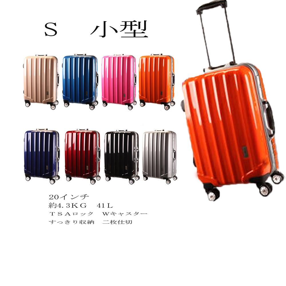 【新色入荷】スーツケース 軽量 TSAロック 機内持込 送料無料 1年保証 小型 S SIZE SUITCASE 4輪Wキャスター フレーム開閉 旅行カバン キャリーケース 旅行用品 国内 海外 修学旅行 海外留学 Sサイズ ビジネスバック