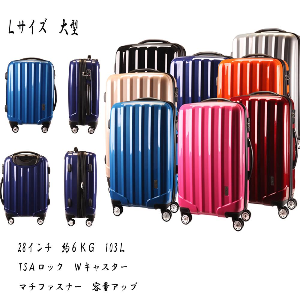 【新色入荷】スーツケース TSAロック 軽量 送料無料 1年保証 大型 Lサイズ SUITCASE 4輪Wキャスター YKK ダブルファスナー 旅行カバン キャリーケース 旅行用品 国内海外 修学旅行 海外留学 ビジネスバック キャリーバック