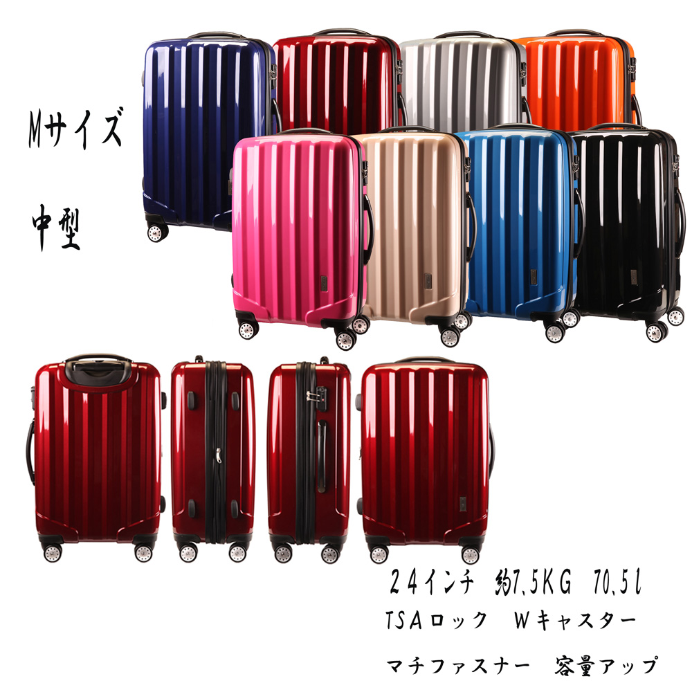 【新色入荷】スーツケース TSAロック 軽量 送料無料 1年保証 中型 Mサイズ SUITCASE 4輪Wキャスター YKK ダブルファスナー 旅行カバン キャリーケース 旅行用品 国内海外 修学旅行海外留学 ビジネスバック キャリーバック
