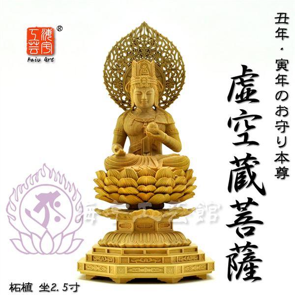 木彫り仏像 干支お守り本尊【虚空蔵菩薩】 柘植 坐2.5寸 総高23.5cm 丑年 寅年