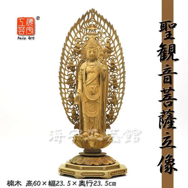 木彫り仏像 【聖観音菩薩立像】 飛天光背八角台 楠木 立1.0尺 総高60cm