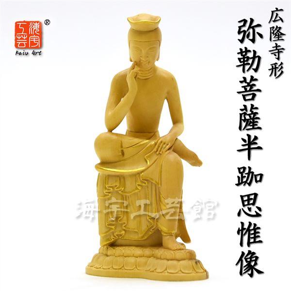 【広隆寺形弥勒菩薩半跏思惟像】 柘植 金泥付 総高約10.5cm 木彫り 本格ミニ仏像