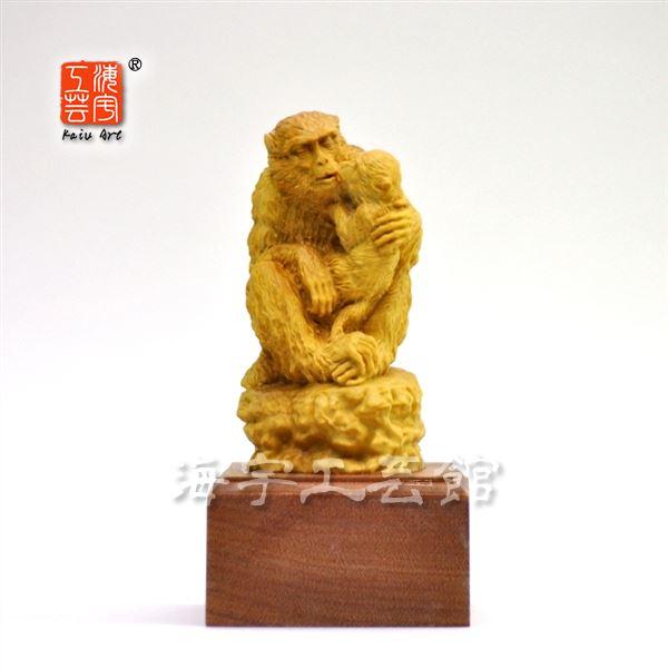 木彫り置物 柘植置物 動物シリーズ 猿 高さ16cm