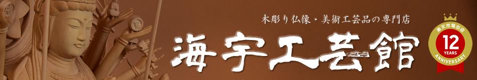 海宇工芸館 楽天市場店:木彫り仏像・美術工芸品の専門店