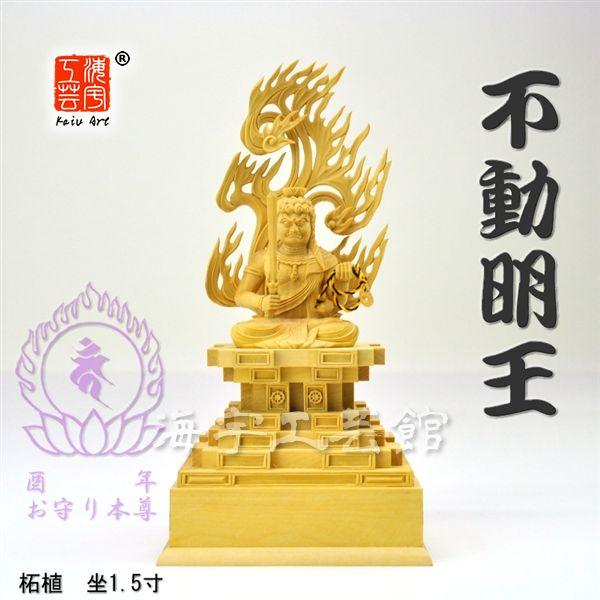木彫り仏像 柘植【不動明王】火炎光背瑟瑟座 坐1.5寸 総高17cm