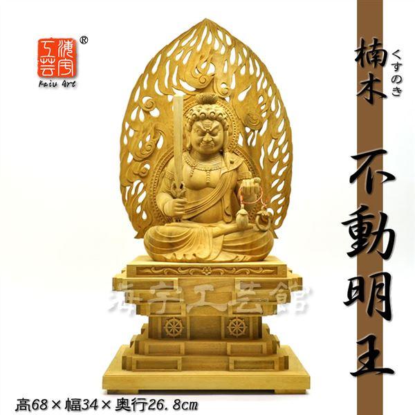 木彫り仏像 【座不動明王】 火炎光背瑟瑟座 楠木 坐8.0寸 総高68cm