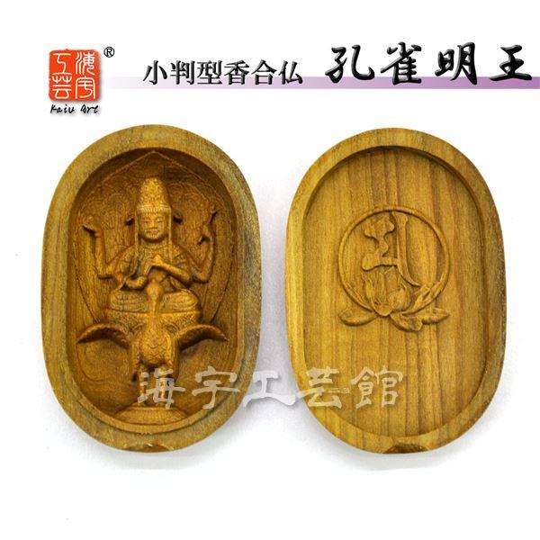 木彫り仏像 【孔雀明王】 白檀小判型香合仏 縦6cm ※紙箱入れ