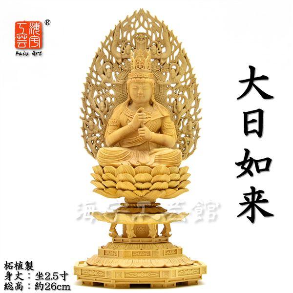 木彫り仏像 【大日如来】 柘植 飛天光背八角台 坐2.5寸 総高26cm 宗派仏像