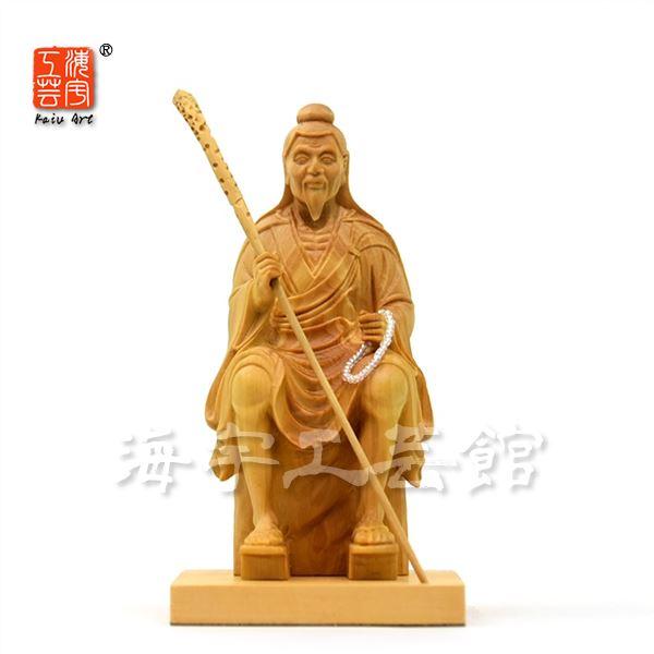 【役行者(えんのぎょうじゃ)】 柘植(ツゲ) 高さ11.5cm 本彫り 本格ミニ仏像