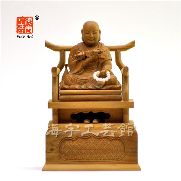 木彫り仏像 白檀 【弘法大師(空海)】 坐1.5寸 総高12.5cm 真言宗脇仏
