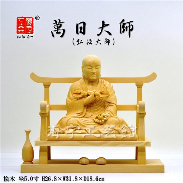 木彫り仏像 『萬日大師』(弘法大師坐像) 檜(ヒノキ) 坐5.0寸 総高26.8cm 真言宗