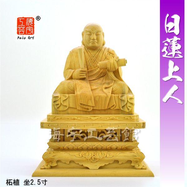 木彫り仏像 【日蓮上人】 柘植(ツゲ) 坐2.5寸 総高16.3cm 日蓮宗 御本尊