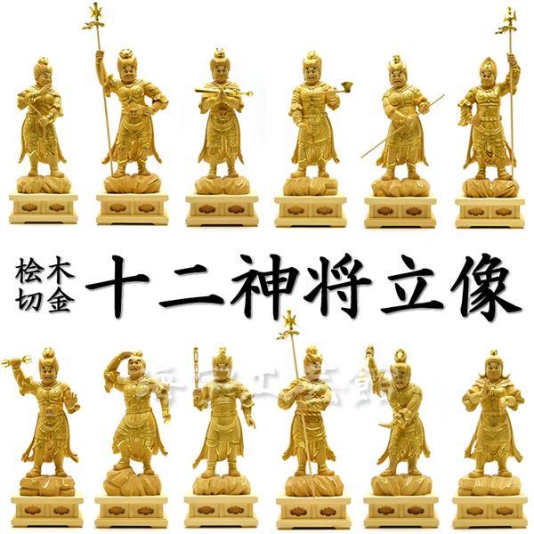 木彫り仏像 【十二神将立像(じゅうにしんしょうりゅぞう)】 桧木 切金仕上げ 立8.0寸 十二干支 ※ご注意:代金引換対応できません