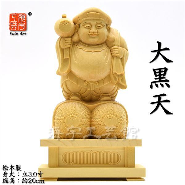 木彫り仏像 【大黒天立像】 桧 立3.0寸 総高20cm