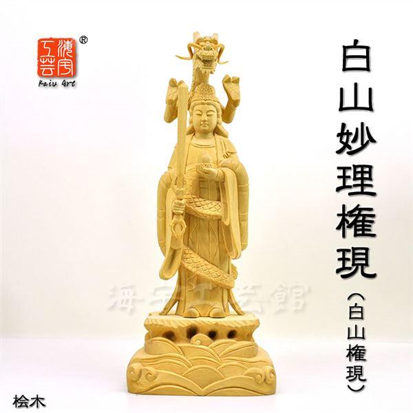木彫り仏像 【白山権現】 材質:桧(ヒノキ) 総高:約36cm
