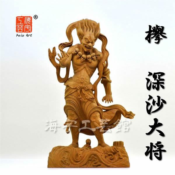 木彫り仏像 金剛峯寺形【深沙大将(ジンジャタイショウ)立像】  欅(ケヤキ) 総高:約40cm