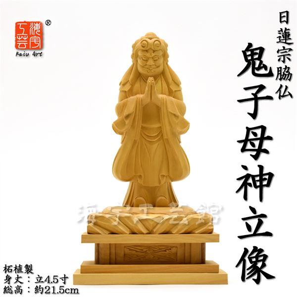木彫り仏像 【中山鬼子母神立像】 柘植(つげ) 立4.5寸 総高約21.5cm 【日蓮宗】脇仏