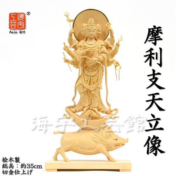守護神  木彫り仏像 【摩利支天立像】 桧木製 切金仕上げ 立6.0寸 総高35cm   ※ご注意:代金引換は対応できません。