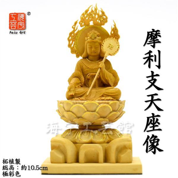 【小仏】シリーズ 【摩利支天座像】 柘植 金泥付 総高約10.5cm 木彫り 本格ミニ仏像