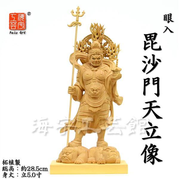 木彫り仏像 【毘沙門天立像】 柘植眼入 立5.0寸 総高約28.5cm