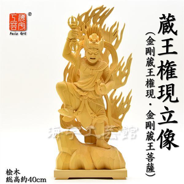 木彫り仏像 【蔵王権現立像】 桧 立7.0寸 総高40cm