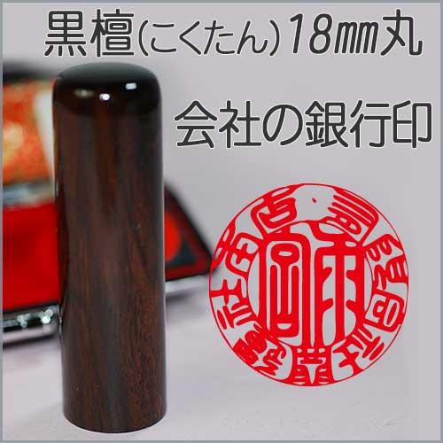 黒檀(こくたん)法人銀行印 1.8cm丸/長さ6cm