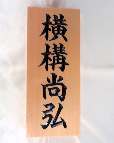 【天然木の香り】 木曽ひのき手彫り彫刻表札(横8.8cm×縦21cm×厚み約3cm)