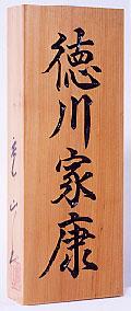 一位(いちい)手彫り彫刻表札(8.8×21cm)厚さ3cm位