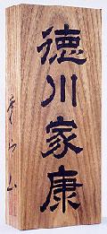 【送料無料】【天然木】槐(えんじゅ)直筆表札(横8.8cm×縦21cm)厚み3cm位