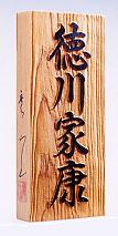 【送料無料】一位(いちい)浮彫り 彫刻表札(8.8×21cm)厚さ3cm位
