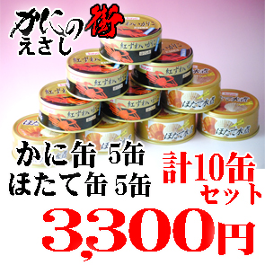 A scallop unties it and sees it, and five cans ずわいほぐしみ five cans are from Hokkaido