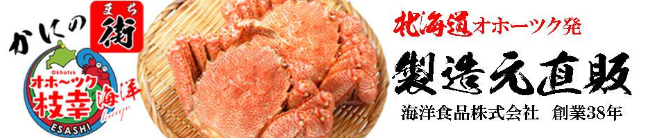 かにの街えさし「海洋食品」:オホーツクから海の幸 直送品