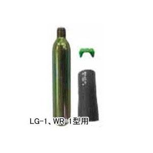 未使用品 新生活 スペアボンベ LG-1 WR-1型用 UMK-A33G