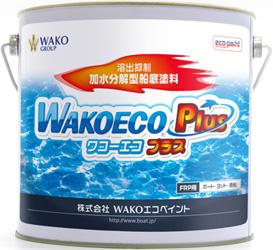 船底塗料 ワコーエコプラス 4kg WAKOエコペイント