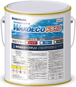 合金用防汚塗料 ワコーエコドライブ 2kg WAKOエコペイント