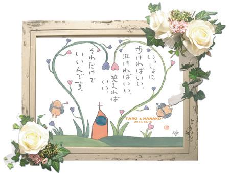 ウエルカムボード 額No.1【名入れ】【花付】【送料無料】