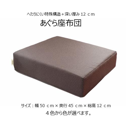 あぐら座布団 KF046 座布団 おしゃれ カバー 高反発 お手入れ簡単 洗濯できる ラクに座れる 座椅子 座イス 日本製 国産 和食店 居酒屋