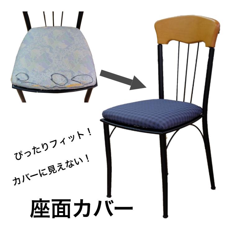 椅子カバー 2枚セット 座面カバー まるで張り替えたような仕上がり ナイスカバー