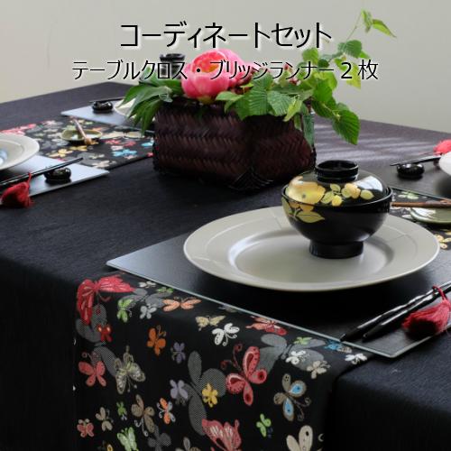 テーブルクロス セット テーブルランナー ブリッジランナー おしゃれ 上質 高級 日本製 モダン テーブルコーディネートセット 正規品送料無料 和 和風 布 ショップ 蝶 コーディネイト