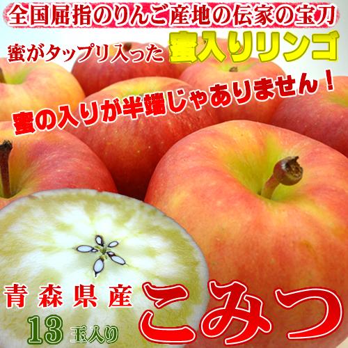 青森県産 幻の蜜入り リンゴ こみつ 13玉入り 高徳を究極の品質に高めた蜜入り りんご 甘くて旨みのある味!緻密な果肉は食味の良さが抜群! こみつの会 出荷予定:11月下旬~
