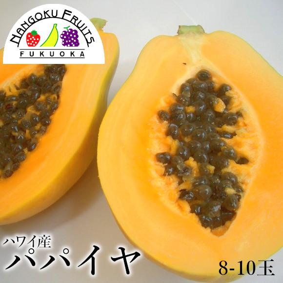 【送料無料】ハワイ産 パパイヤ 8~10玉